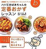 NHK「きょうの料理ビギナーズ」ハンドブック ハツ江おばあちゃんの定番おかずレッスン (生活実用シリーズ NHK「きょうの料理ビギナーズ」ハンドブック)