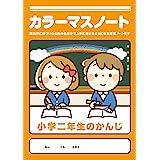 カラーマスノート 小学二年生のかんじ 5冊セット