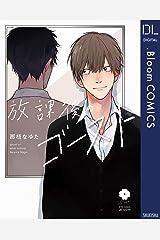 放課後のゴースト (ドットブルームコミックスDIGITAL) Kindle版