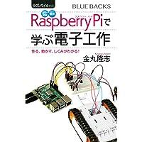 ラズパイ4対応 カラー図解 最新 Raspberry Piで学ぶ電子工作 作る、動かす、しくみがわかる! (ブルーバック…