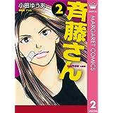 斉藤さん 2 (マーガレットコミックスDIGITAL)