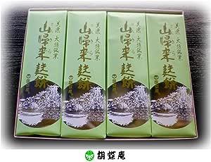 山帰来麸餅(さんきらふもち)20個入  御菓子司 胡蝶庵