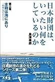 日本財団は、いったい何をしているのか〈第2巻〉本籍は海にあり~組織の進化をたどる