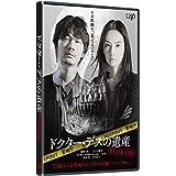 ドクター・デスの遺産-BLACK FILE- Blu-ray