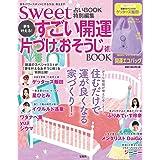 sweet占いBOOK 特別編集 夢を叶える! すごい開運片づけ&おそうじ術 BOOK (バラエティ)