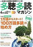 多聴多読マガジン2013年4月号[CD付]