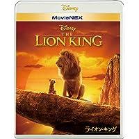 ライオン?キング MovieNEX [ブルーレイ+DVD+デジタルコピー+MovieNEXワールド] [Blu-ray]