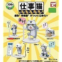 仕事猫 ミニフィギュアコレクション シークレット入りバージョン [5種セット(シークレット:缶チューハイ)]