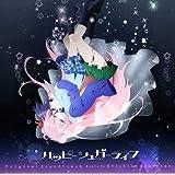 アニメ「ハッピーシュガーライフ」 オリジナル・サウンドトラック