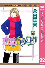 恋愛カタログ 22 (マーガレットコミックスDIGITAL) Kindle版