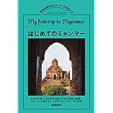 はじめてのミャンマー: 現地在住日本人ライターが案内する