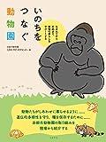 いのちをつなぐ動物園: 生まれてから死ぬまで、動物の暮らしをサポートする