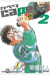 capeta(2) (月刊少年マガジンコミックス) Kindle版