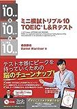 ミニ模試トリプル10 TOEIC® L&R テスト