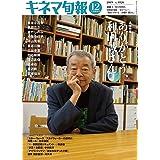 キネマ旬報 2019年12月上旬特別号 No.1826