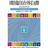 環境自治体白書2018-2019年版 SDGsの推進による地域課題の同時解決─水分野を中心に