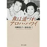旅は道づれアロハ・ハワイ (中公文庫)