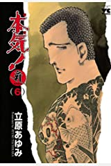本気! Samdhana(サンダーナ) (6) (ヤングチャンピオン・コミックス) Kindle版
