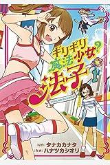 ギリギリ魔法少女?法子(1) (ビッグコミックス) Kindle版