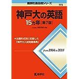神戸大の英語15カ年[第7版] (難関校過去問シリーズ)