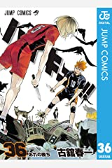 ハイキュー!! 36 (ジャンプコミックスDIGITAL) Kindle版
