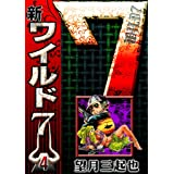 新ワイルド7 (4)