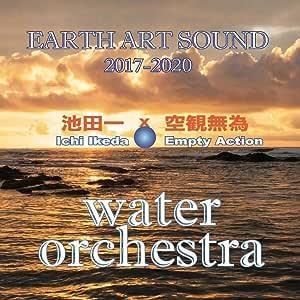 アース・アート・サウンド・ウォーター・オーケストラ2017~2020 : 池田一With 空観無為 2枚組