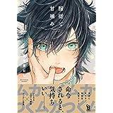 服従と甘噛み (on BLUEコミックス)