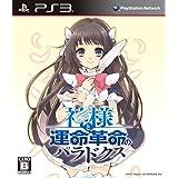 神様と運命革命のパラドクス (初回限定版) - PS3