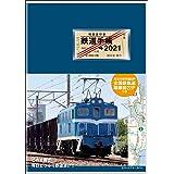 鉄道手帳[2021年版]