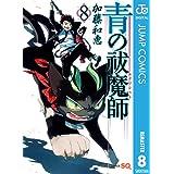 青の祓魔師 リマスター版 8 (ジャンプコミックスDIGITAL)