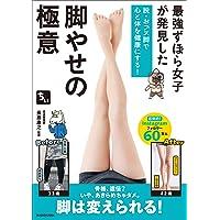 最強ずぼら女子が発見した脚やせの極意 脱・おブス脚で心と体を健康にする!
