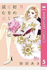 初めて恋をした日に読む話 5 (マーガレットコミックスDIGITAL) Kindle版
