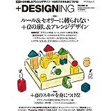 +DESIGNING VOLUME 49 (プラスデザイニング ボリュームヨンジュウキュウ)