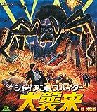 ジャイアント・スパイダー/大襲来 超・特別版 [Blu-ray]