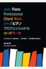 ジャズピアノ プロフェッショナル コードワーク: Jazz Piano Professional Chord Work Kindle版