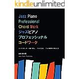ジャズピアノ プロフェッショナル コードワーク: Jazz Piano Professional Chord Work