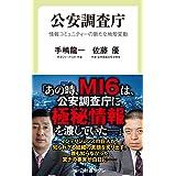 公安調査庁-情報コミュニティーの新たな地殻変動 (中公新書ラクレ)