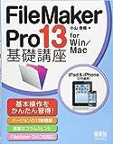 FileMaker Pro 13 基礎講座 for Win/Mac