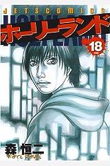 ホーリーランド 18 (ジェッツコミックス) Kindle版