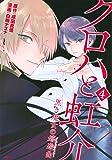 クロハと虹介 黒き魔女の嬉遊曲(4) (シリウスKC)