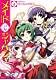 メイドいんジャパン 4 (チャンピオンREDコミックス)