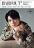 バァフアウト! 2020年9月号 SEPTEMBER 2020 Volume 300 吉沢亮 (Brown's book…