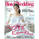 Hotel Wedding No.44 (生活シリーズ)