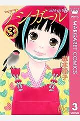 アシガール 3 (マーガレットコミックスDIGITAL) Kindle版