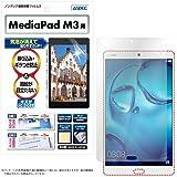 ASDEC HUAWEI MediaPad M3 8.4 型 (LTE)(Wi-Fi) タブレット 保護フィルム 【ノングレアフィルム3】・映り込み防止・防指紋 ・気泡消失・アンチグレア 日本製 NGB-HWM3 (M3 8.0, マットフィルム)