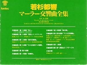 若杉/都響 マーラー交響曲全集