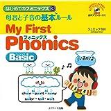 はじめてのフォニックス3 母音と子音の基本ルール~My First Phonics Basic~ (はじめてのフォニックス 3)