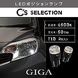 【Amazon.co.jp 限定】カーメイト C'S SELECTION 車用 LED ポジションランプ T10 6500K 50lm 車検対応 ZLB101
