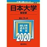 日本大学(商学部) (2020年版大学入試シリーズ)